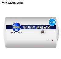 MAZUBA 松桥 SQ-50M1 电热水器 50升