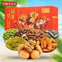 姚生记 红红火火  新年喜庆节日礼盒 一箱情意礼盒1249g*2