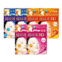 Hadabisei 肌美精 3D高浸透面膜套装(高保湿款4片 *2盒+净白款4片 *2盒+弹力紧致款4片 *2盒)