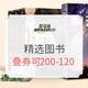 亚马逊中国 阅读丈量世界 精选图书