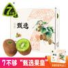 贵州山野生绿心修文猕猴桃新鲜奇异果8个90g以上/个礼盒装 26.8元(需用券)
