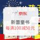 京东 新蕾出版社自营店铺 精选童书