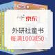 京东 外语教学与研究出版社 精选童书