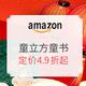 亚马逊中国 童立方好书压岁 精选童书