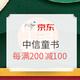 京东 中信童书 暖冬特惠