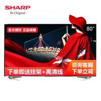 SHARP 夏普 LCD-80X8600A 80英寸 4K 液晶电视