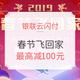 南航/东航/吉祥/厦航/川航 APP X 银联云闪付