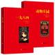 《动物庄园》+《一九八四》全2册