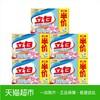 立白全效馨香洗衣皂200g*2*5/组深层去渍馨香怡人 32.5元