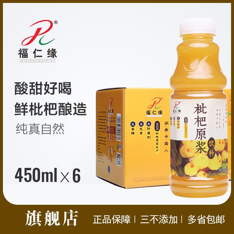 福仁缘 枇杷原浆 (箱装、450ml*6)