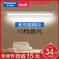 Panasonic 松下 酷毙台灯