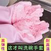 奥德班 魔术硅胶洗碗手套厨房专用清洁防水耐用不伤手家务韩国抖音神器女 粉色 29.9元