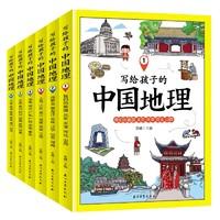 《写给孩子的中国地理》(全6册)