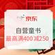 京东 欢乐中国年 自营童书