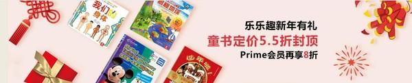 亚马逊中国 乐乐趣新年有礼 精选童书
