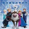 魔法盛宴-冰雪世界视听音乐会  北京站 80元起 多种套票可选