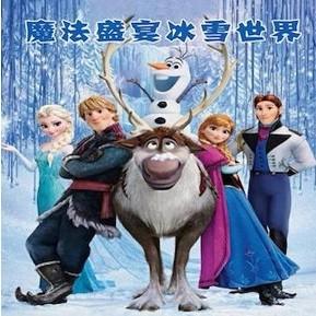魔法盛宴-冰雪世界视听音乐会  北京站