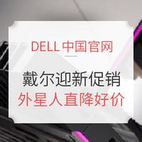 DELL中国官网迎新促销