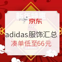 京东 adidas官方旗舰店 服饰好价汇总