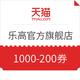 天猫 乐高官方旗舰店