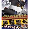 经典体验式儿童剧黑猫警长之城市猎人  上海站 180元起  上海美术电影製片厂正版授权