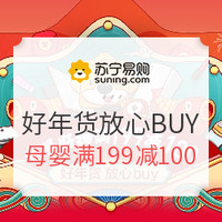 促销活动:苏宁易购 好年货放心BUY 主会场