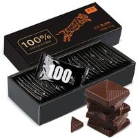 诺梵 纯可可脂黑巧克力 四种口味 110g *4件