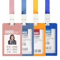 UHOO 优和 带绳证件套 多色可选 横竖款可选