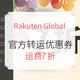 Rakuten Global 官方转运优惠券RGX 运费7折