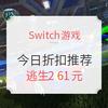 0116 | 今日Switch折扣游戏推荐 《火箭联盟》58元,《逃生2》61元