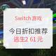 0116 | 今日Switch折扣游戏推荐