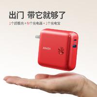ANKER A1623 充电宝充电器二合一 (10000mAh)