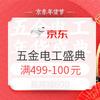 京东  五金电工年货盛典 满499-100元,最高减600元,部分产品拼购价低至9.9元