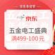 京东  五金电工年货盛典