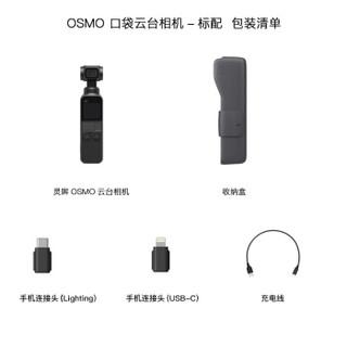 DJI 大疆 Osmo pocket 迷你手持云台相机 (黑色)