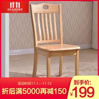 李府家缘 实木椅子  二号原木色