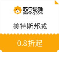 促销活动:苏宁易购 Meters bonwe 美特斯邦威 清仓专场