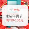 京东 年货节-家装建材新年焕新  满499-100元,plus可领满150-149元券。