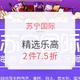 苏宁国际 年货节 精选乐高