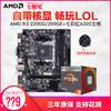 AMD 锐龙 R3-2200G 处理器+七彩虹 A320M K 主板 894元包邮(需用券)