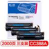 格之格 NT-CN0388XC 大容量硒鼓 CC388A 3只装 195元包邮