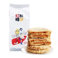 家佰利 红糖酥饼早餐茶点代餐饼干糕点心零食150g *19件
