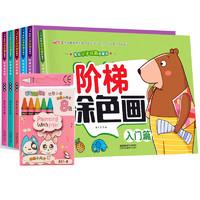 《宝宝阶梯涂色画》全6册 送蜡笔一盒