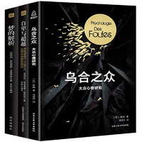 《乌合之众+自卑与超越+梦的解析》3册装