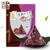 红船粽子紫糯红豆粽320克早餐粽端午节散装早餐粽 9.9元