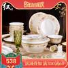 红叶56头骨瓷餐具包邮 景德镇陶瓷器餐具套装饭碗盘子清新花之韵 568元