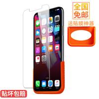 新视界 苹果iPhoneX/Xs钢化膜 2片装