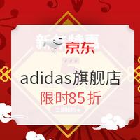 京东 adidas官方旗舰店 年货节