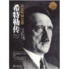 《希特勒传:从乞丐到元首》(上、下册) Kindle电子书