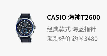 CASIO 卡西欧 OCEANUS 海神 OCW-T2600L-1AJF 男士太阳能电波腕表 54260日元(需用券,约¥3480,返6420积分)